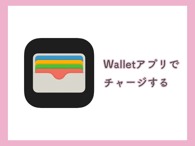 Walletアプリでチャージ イメージ画像