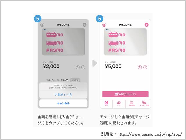 モバイルPASMOアプリにチャージする手順、入金反映までの画像