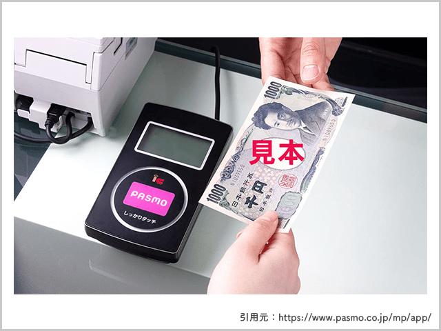 PASMOカード、現金チャージのイメージ画像