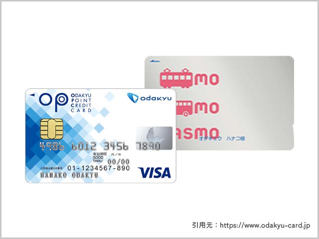 OPクレジットカード PASMOの画像