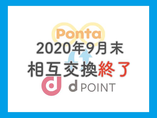 ポンタ・dポイント