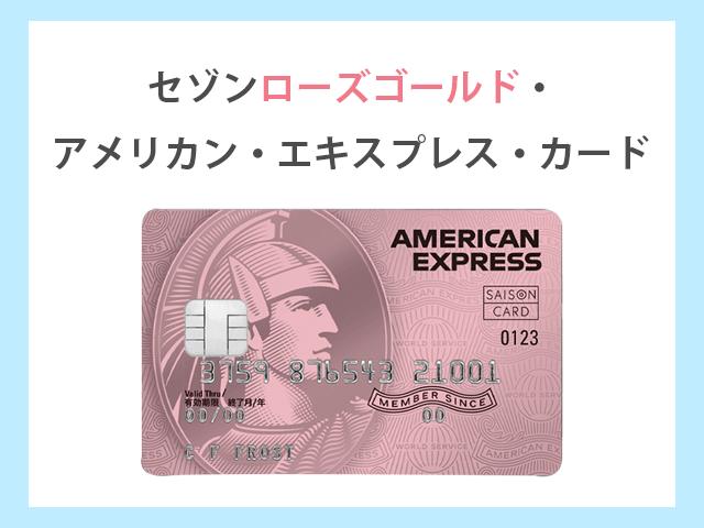 年会費が気にならない月額会費のゴールドカードが登場!「セゾンローズゴールド」