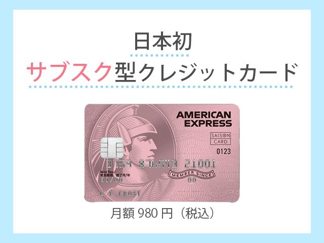 セゾンローズゴールド・アメリカン・エキスプレス 月額980円(税込)紹介