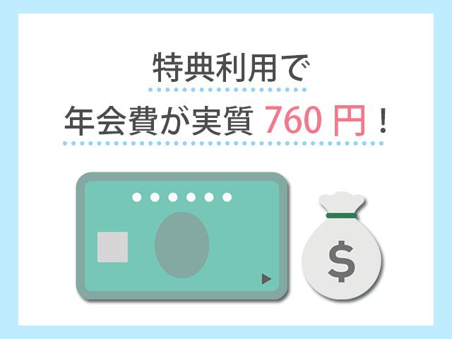 セゾンローズゴールド・アメックス・カード 特典利用で年会費が実質760円