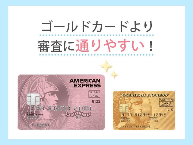 セゾンローズゴールド・アメックス・カード 審査イメージ