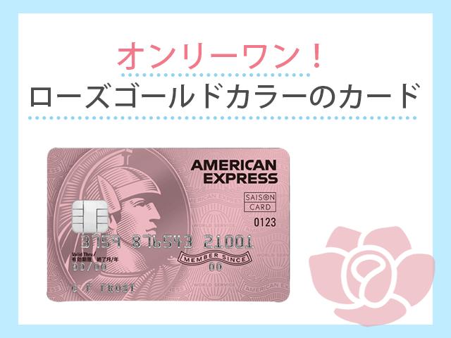 セゾンローズゴールド・アメックス・カード ローズゴールドカラー紹介