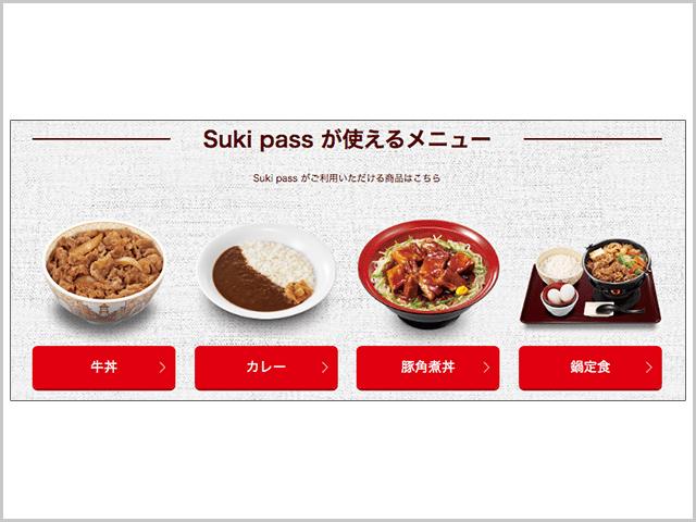 すき家 Suki passが使えるメニュー