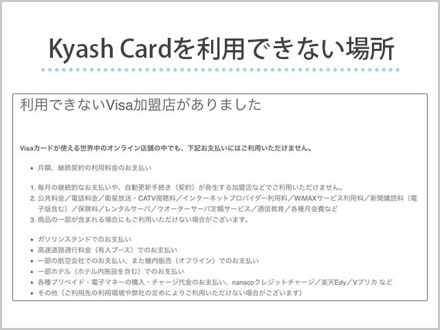 KyashCardを利用できない場所