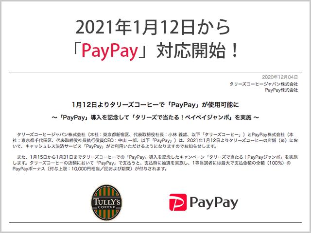 タリーズ 2021年1月12日からPayPay対応開始