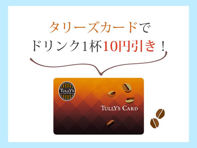 タリーズカードで支払うとドリンク10円引き