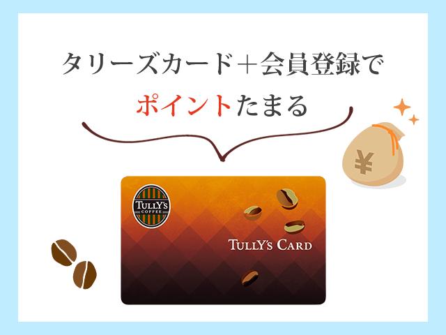 クラブタリーズ会員に登録してタリーズカードで買い物するとポイントが貯まる