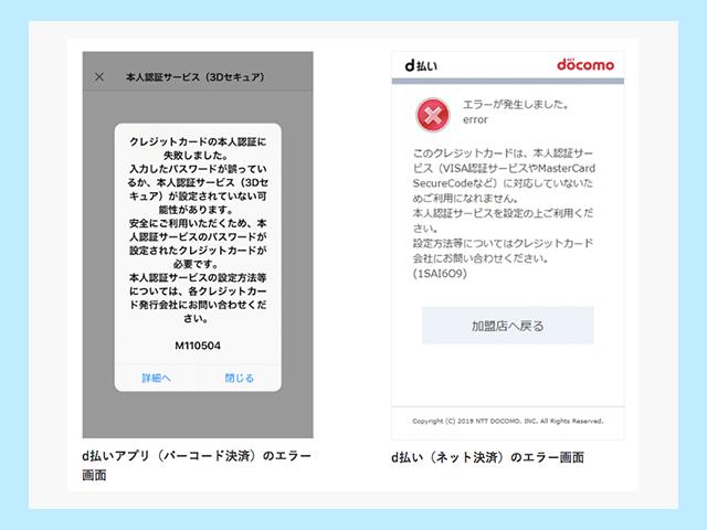 d払い 本人認証サービス(3Dセキュア)の設定をしていない場合のエラー画面