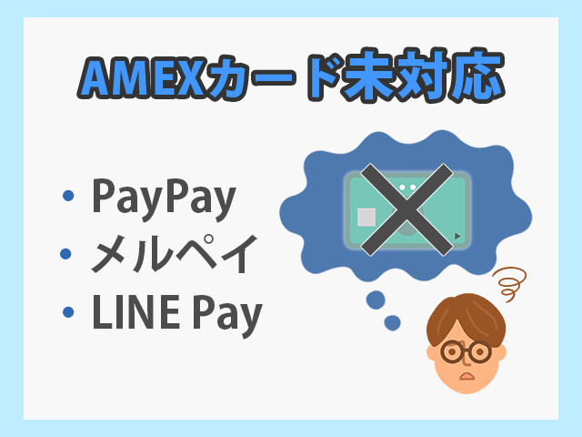 PayPay・メルペイ・LINE Payはアメックスに対応していない イメージ