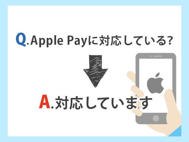 アメックスカードはApple Payに対応している イメージ画像