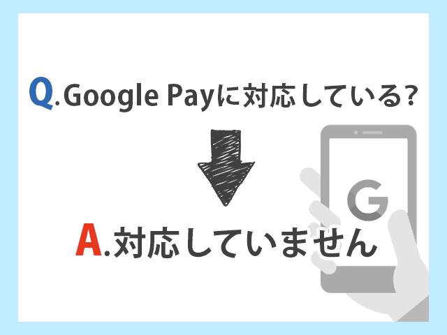 アメックスカードはGoogle Payに対応していない イメージ画像