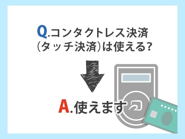 アメックスカード コンタクトレス決済(タッチ決済)は使える イメージ画像