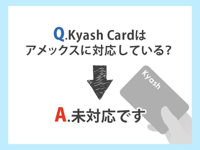 Kyash Cardはアメックスに未対応 イメージ画像 1
