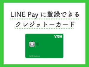 LINE Payクレジットカード登録 イメージ画像