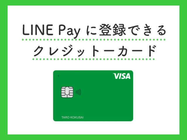 LINE Payの支払いにクレジットカードを設定する方法