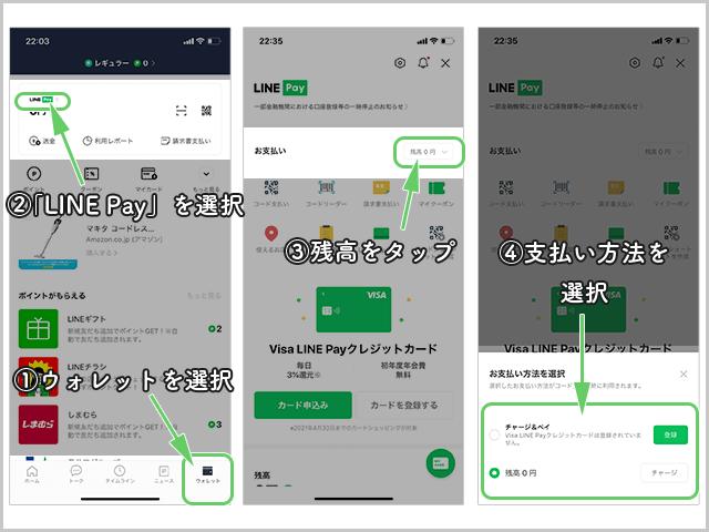 LINE Payの支払い元を変更する方法 【LINEアプリの場合】(ver10.19.0)