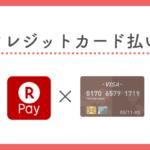 楽天ペイの支払いにクレジットカードを設定する方法