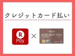 楽天ペイ クレジットカード登録 イメージ