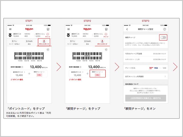 楽天ペイアプリの「瞬間チャージ」 ポイントカード選択から瞬間チャージONまでの操作手順