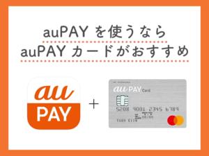 au PAY クレジットカード登録 イメージ