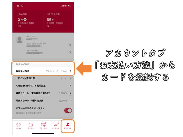 d払い  アカウント画面からクレジットカードを登録する操作手順