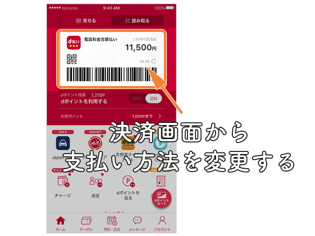 d払い  支払い方法変更 操作手順  【バーコード・QRコード画面から変更する】