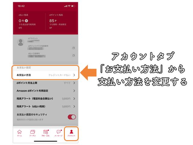 d払い  支払い方法変更 操作手順 【アカウント画面から変更する】