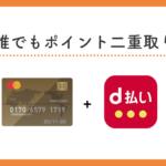 d払いの支払いにクレジットカードを設定する方法