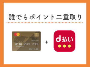 d払いにクレジットカード設定 イメージ画像