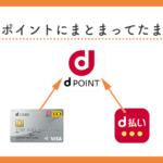 【2重取り体験を】dポイント/d払いが+20%還元キャンペーン開始、2月16日から。新着キャンペーンもご紹介!