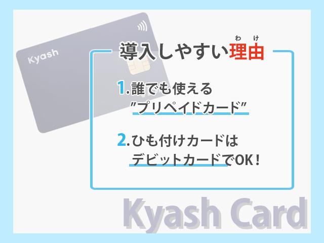 Kyash Card 導入しやすい理由紹介 イメージ画像