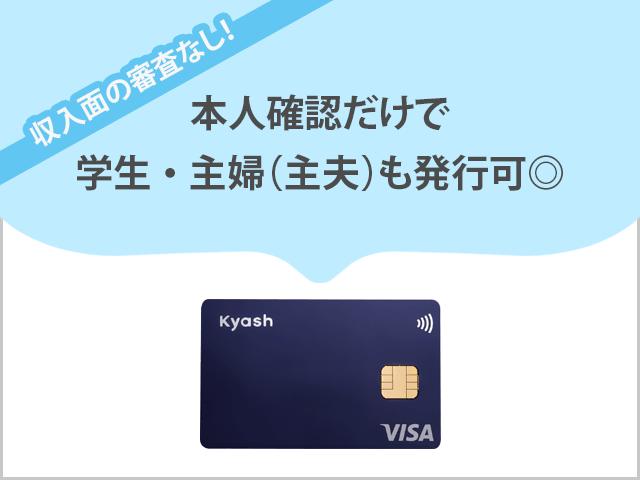 Kyash Card  収入面の審査無しで発行可能 イメージ
