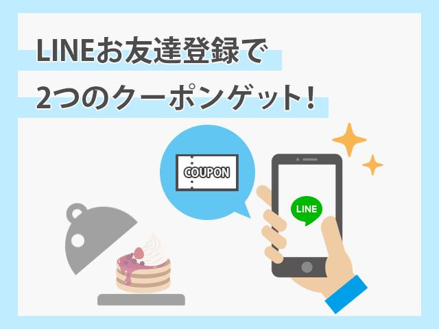 不二家 公式LINEアカウントのお友達追加でクーポン獲得 イメージ画像