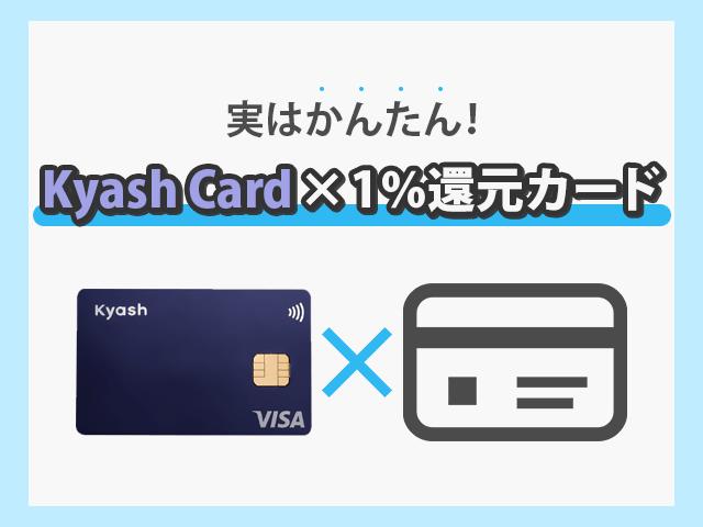 KyashCard 1%還元のイメージ画像