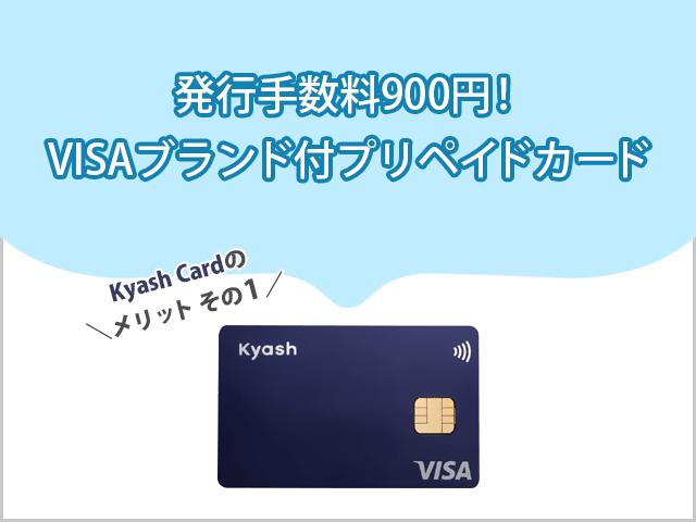 KyashCard 発行手数料は900円 イメージ画像
