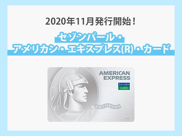 2020年11月発行開始のセゾンパール・アメリカン・エキスプレス(R)・カード イメージ