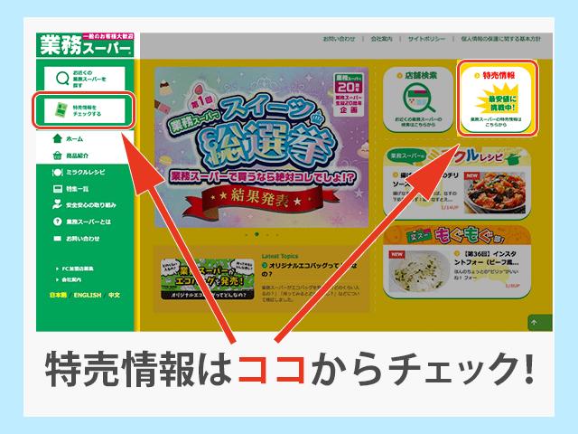 業務スーパー 公式サイトから特売チラシのチェック方法