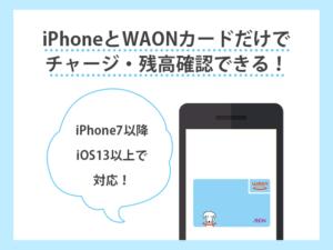 WAONステーションアプリイメージ画像