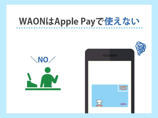 WAONはApplePayで使えない イメージ画像
