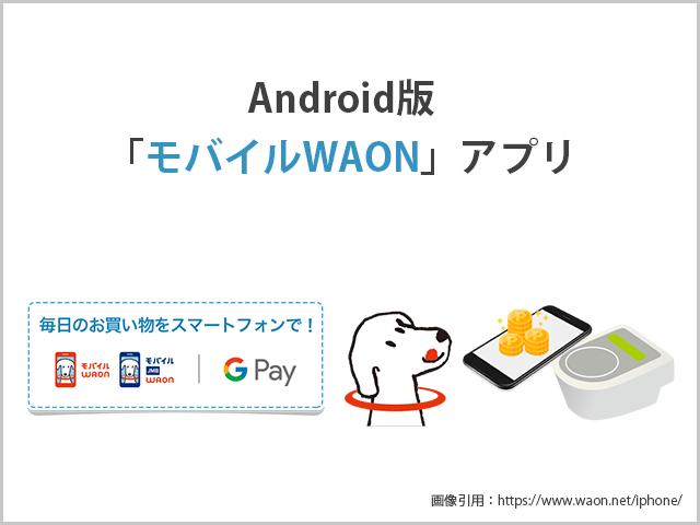 Android版「モバイルWAON」アプリイメージ画像
