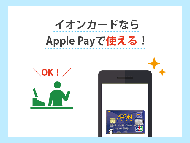 イオンカードならApple Payに登録できる