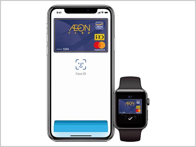 イオンカードをApple Payに登録するとiDとして認識される イメージ画像