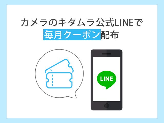 カメラのキタムラ 公式LINEでもクーポン配布