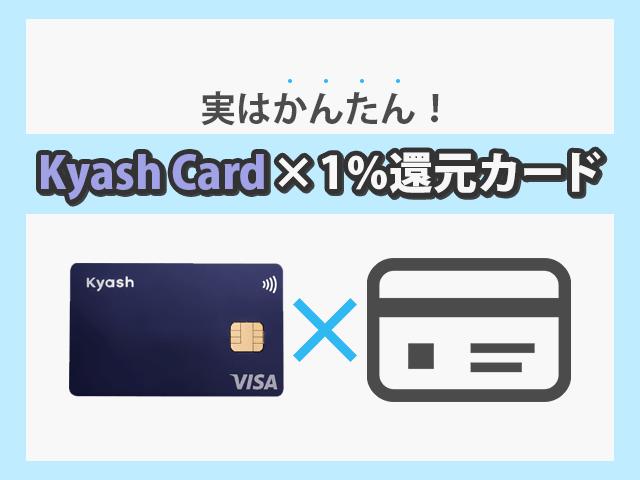 KyashCardと1%還元カードのイメージ画像