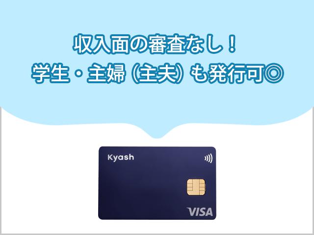 KyashCardは収入面の審査無しで発行可能 イメージ