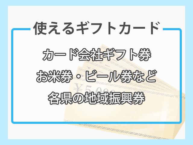 クスリのアオキ 使えるギフトカード紹介画像